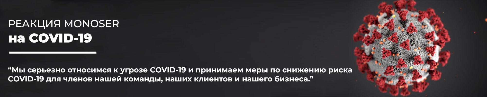 covid ru
